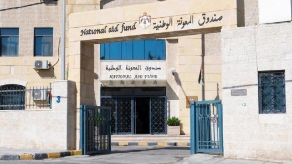مبنى صندوق المعونة الوطنية. (صلاح ملكاوي /المملكة)