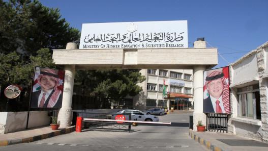 وزارة التعليم العالي: كل من يثبت عدم صحة ثانويته العامة سيتخذ بحقه مقتضى قانوني