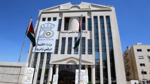 الإعلان عن أسماء الشركات المستفيدة من حوافز برنامج نمو الأردن الأربعاء