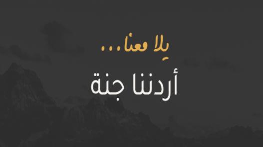 """أكثر من 33 ألف مشارك في """"أردننا جنة"""" وإضافة رحلات جديدة"""