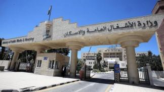 تعليق الدوام في وزارة الأشغال بعد إصابة 3 موظفين