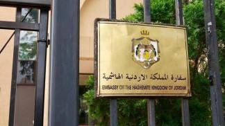 السفارة الأردنية في موسكو تدعو المقيمين للالتزام بالإجراءات الروسية لمواجهة كورونا