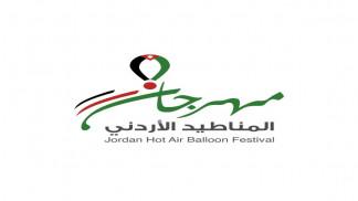 إطلاق النسخة الأولى من مهرجان المناطيد الأردني مطلع الشهر المقبل
