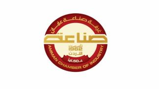 إطلاق مسابقة لتصميم شعار صنع في الأردن